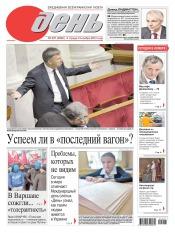 День. На русском языке №207 11/2013