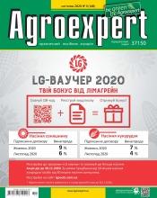 Agroexpert №11 11/2020
