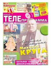 Новая телепрограмма №28 07/2011