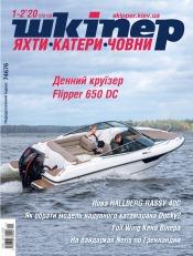 Шкіпер №1-2 02/2020