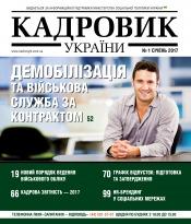 Кадровик України №1 01/2017