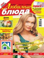 Любимые блюда №6 06/2013