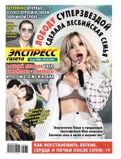 Экспресс-газета №35 08/2020