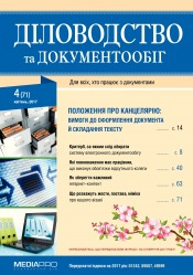 Діловодство та документообіг №4 04/2017