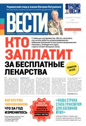 Вести №57 04/2017