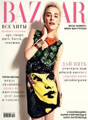 Harper's Bazaar №3 03/2014
