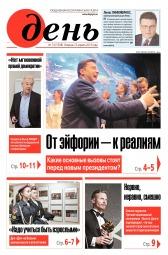 День. На русском языке №74 04/2019