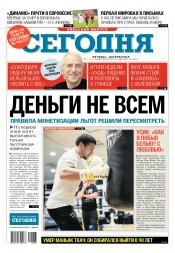 Сегодня. Киевский выпуск №203 11/2018