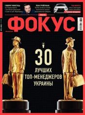 Еженедельник Фокус №21 05/2016