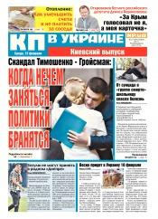 Комсомольская правда №27 02/2017