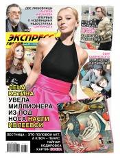 Экспресс-газета №39 09/2021