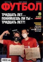 Футбол №49-51 06/2020
