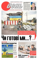 День (п'ятниця) №179-180 09/2014