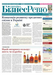 Україна Бізнес Ревю №39-40 10/2014