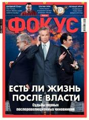 Еженедельник Фокус №13 03/2018