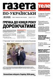 Газета по-українськи №40 10/2021