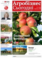 """газета """" Агробізнес Сьогодні"""" №17 09/2020"""