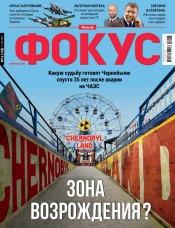 Еженедельник Фокус №16 04/2021
