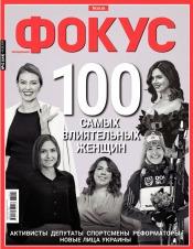 Еженедельник Фокус №42 10/2019