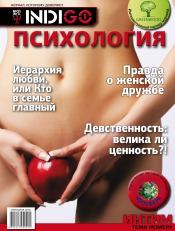 Indigo №31 10/2011