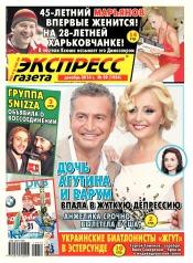 Экспресс-газета №50 12/2014