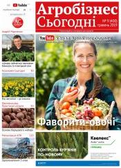 """газета """" Агробізнес Сьогодні"""" №9 05/2019"""