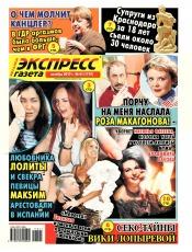Экспресс-газета №41 10/2017