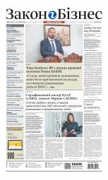 Закон і Бізнес (українською мовою) №23-25 06/2020