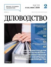 Діловодство та документообіг №2 02/2019