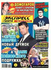 Экспресс-газета №10 03/2015