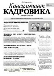 Консультант Кадровика №8 11/2018