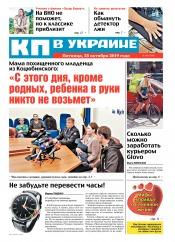 Комсомольская правда №164 10/2019