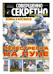Совершенно секретно – Украина. Спецвыпуск №15 11/2017