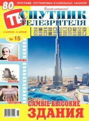 Спутник телезрителя №15 04/2019