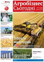 """газета """" Агробізнес Сьогодні"""" №14 07/2019"""
