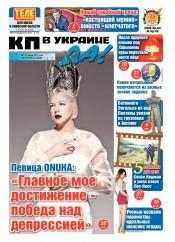 Комсомольская правда (четверг) №127 07/2017