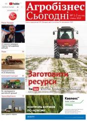 """газета """" Агробізнес Сьогодні"""" №1-2 01/2019"""
