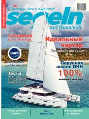 Зегельн №6 03/2014