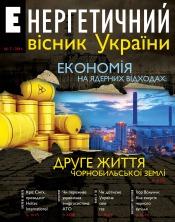 Енергетичній вісник України №7 09/2014