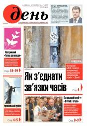 День (п'ятниця) №83-84 05/2017