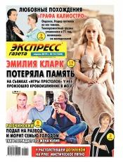 Экспресс-газета №14 04/2019