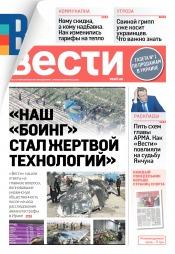 Вести №1 01/2020