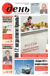 День. На русском языке №122 07/2017