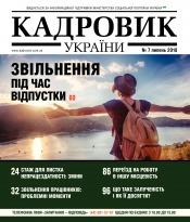 Кадровик України №7 11/2018