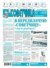 Советчица. Українською мовою №18 05/2018