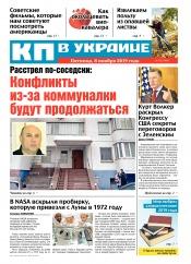 Комсомольская правда №172 11/2019