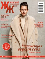 """""""Женский"""" Журнал для тех, кто хочет жить счастливо» №10 10/2019"""
