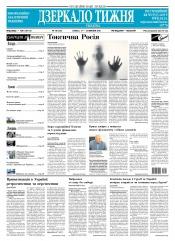 Дзеркало тижня. Україна №10 03/2018