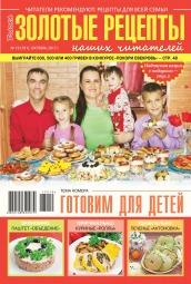 Золотые рецепты наших читателей №19 10/2017