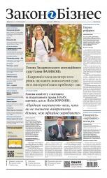 Закон і Бізнес (українською мовою) №28 07/2020